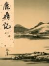 鹿鼎記 / 鹿鼎记 Lu Ding Ji / The Deer and The Cauldron - Jin Yong