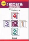The Japanese Language Proficiency Test Book   Level 4 (Level 4) - 監修田中望