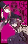 妖狐×僕SS [Inu x Boku SS] 10 - Cocoa Fujiwara