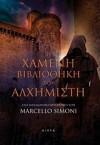 Η χαμένη βιβλιοθήκη του αλχημιστή - Marcello Simoni, Βασίλης Τριανταφύλλου