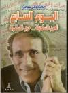اليوم السابع: الحرب المستحيلة.. حرب الاستنزاف - محمود عوض
