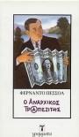 Ο Αναρχικός Τραπεζίτης - Fernando Pessoa, Φερνάντο Πεσσόα, Γιάννης Κοιλής