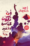 أن تكون عباس العبد - أحمد العايدي, Ahmed Alaidy