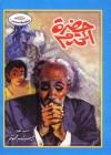 حضرة المحترم - Naguib Mahfouz, نجيب محفوظ