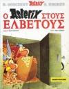 Ο Αστερίξ στους Ελβετούς - René Goscinny, Albert Uderzo
