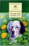Белый Бим Черное ухо - Gavriil Troyepolsky