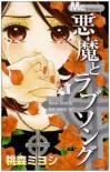 A Devil and Her Love Song, Vol. 5 - Miyoshi Tomori