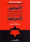 الأساطير المؤسسة للسياسة الإسرائيلية - Roger Garaudy, روجيه جارودي, محمد هشام, محمد حسنين هيكل