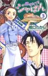 焼きたて!!ジャぱん 3 (コミック) - Takashi Hashiguchi, 橋口 たかし
