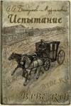 Испытание - Aleksander Bestuzhev,  А.А. Бестужев-Марлинский