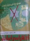 أفكار إسرائيلية - محمود عوض