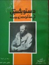 دستويفسكي في مذكرات زوجته - Anna Grigoryevna Dostoyevskaya, هاشم حمادي