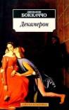 Декамерон - Giovanni Boccaccio