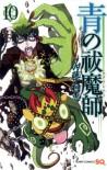 Blue Exorcist, Vol. 10 - Kazue Kato