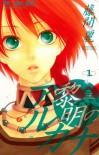 黎明のアルカナ 1 (フラワーコミックス) - 藤間 麗