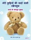 My Holiday Memories Scrapbook for Kids - Translated Hindi (Children's Scrapbook Series) (Volume 5) (Hindi Edition) - Karen Jean Matsko Hood