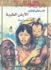 الأرض الطيبة - Pearl S. Buck, Sabry Al-Fadel