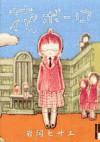 Hana Boro (IKKI COMICS) (2005) ISBN: 4091885322 [Japanese Import] - Hisae Iwaoka