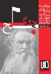 جنگ و صلح / ترجمه و تلخیص - Leo Tolstoy
