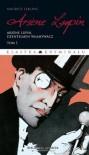 Arsène Lupin. Dżentelmen włamywacz - Maurice Leblanc