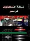 شيطنة الفلسطينيين في مصر - أسامة عامر