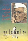 لمحات من تاريخ العالم - Jawaharlal Nehru, جواهر لآل نهرو
