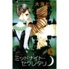 Midnight Secretary (#5) - Ohmi Tomu