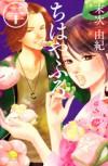 Chihayafuru, Vol. 20 - Yuki Suetsugu