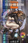 Ghost in the Shell 2: Man-machine Interface - Masamune Shirow