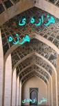 هزاره ی هرزه - علی اوحدی / Ali Ohadi