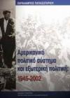 Αμερικανικό πολιτικό σύστημα και εξωτερική πολιτική 1945-2002 - Χαράλαμπος Παπασωτηρίου