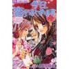 Kyou, Koi wo Hajimemasu, Vol. 3 (Kyou, Koi wo Hajimemasu, #3) - Kanan Minami