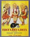Flicka, Ricka, Dicka and the Three Kittens - Maj Lindman