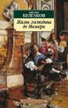 Жизнь господина де Мольера - Mikhail Bulgakov