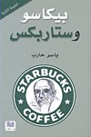 Picasso and Starbucks - Yasser Hareb