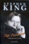 Περί Συγγραφής - Μιχάλης Μακρόπουλος, Stephen King