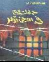 حمامات الدم في سجن تدمر - عبد الله الناجي
