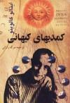 کمدیهای کیهانی - Italo Calvino, موگه رازانی