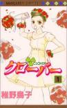 Kurōbā: 1 - Toriko Chiya