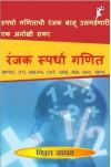 Ranjak Spardha Ganit (रंजक स्पर्धा गणित) - Vitthal B. Jadhav