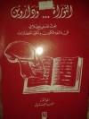 التوراة وداروين بحث فلسفي عقلاني في نشوء الكون وتكون الحضارات - معتوق، سعد