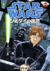 Star Wars: Return of the Jedi Manga, Volume 3 - George Lucas, Shin-ichi Hiromoto,  Lawrence Kasdan