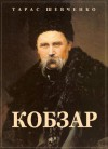 Kobzar: Ukrainian language - Taras Shevchenko