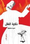 تلاوة الظل - سيد محمود