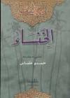 ديوان الخنساء - الخنساء, حمدو طماس