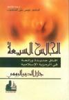المجالس السبعة - Rumi, عيسى علي العاكوب, جلال الدين الرومي
