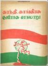 காந்தி-காங்கிரஸ் துரோக வரலாறு - Revolutionary Students & Youth Front