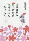 あの日見た花の名前を僕達はまだ知らない。(上) (MF文庫ダ・ヴィンチ) - 岡田麿里