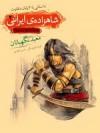 شاهزاده ایرانی # 2 - کارلا جابلونسکی, حسین شهرابی