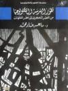 تطور الهندسة والتكنولوجيا من العصر الحجرى الى عصر المعلومات - ماهر جابر محمد